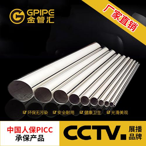 不锈钢管材(普通)