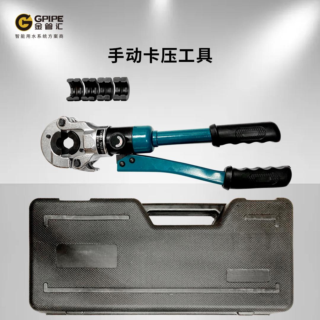 手动液压工具